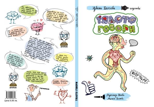 """Корица на книга """"Тялото говори"""", автор Цвета Белчева"""