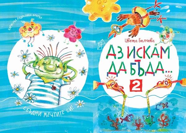 """Корица, книга """"Аз искам да бъда..."""" 2, автор Цвета Белчева"""