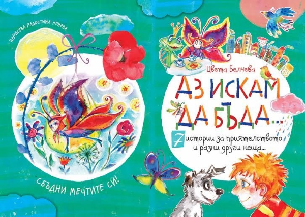 """Корица, книга """"Аз искам да бъда..."""" 1, автор Цвета Белчева"""