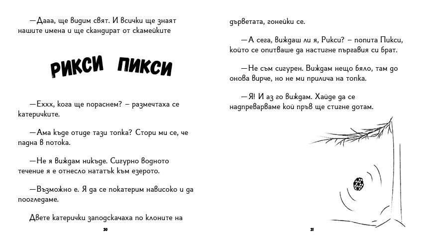 """книга """"Инспектор Бу разследва Кой се опита да отрови капитан Пърси"""", автор Цвета Белчева, илюстрирана версиякнига """"Инспектор Бу разследва Кой се опита да отрови капитан Пърси"""", автор Цвета Белчева, илюстрирана версия"""