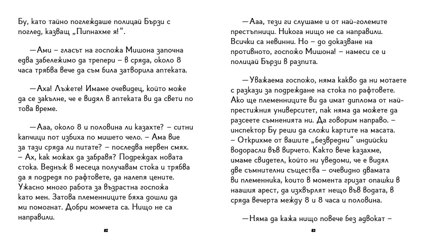 """книга """"Инспектор Бу разследва Кой се опита да отрови капитан Пърси"""", автор Цвета Белчева, илюстрирана версия"""