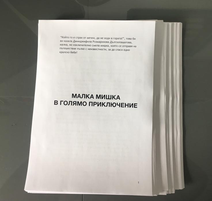 Очаквайте нов роман на Цвета Белчева